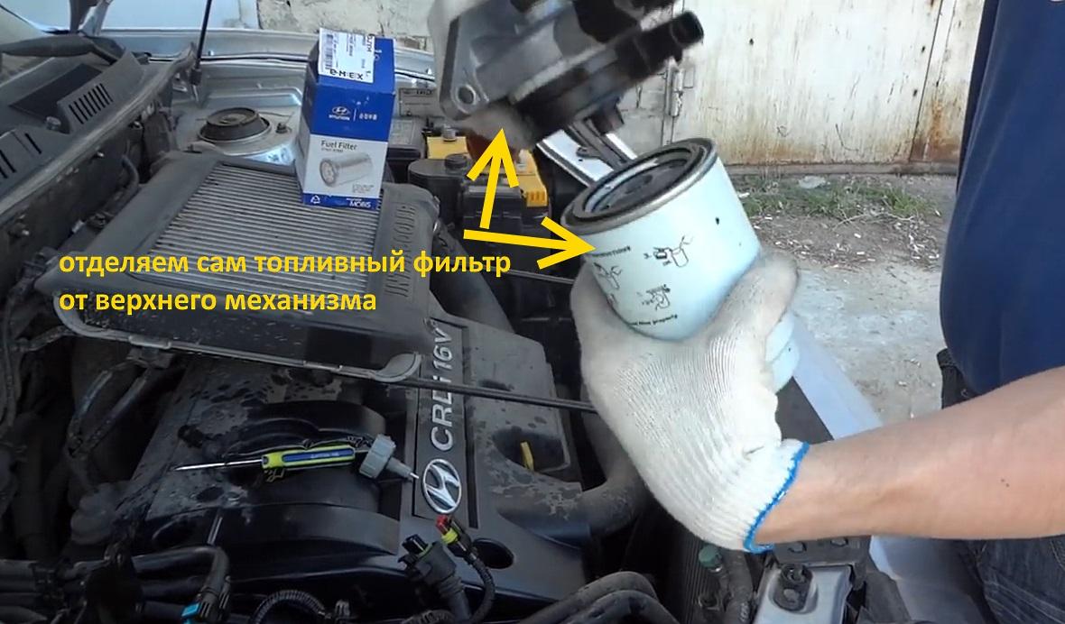 отделяем сам топливный фильтр от верхнего механизма