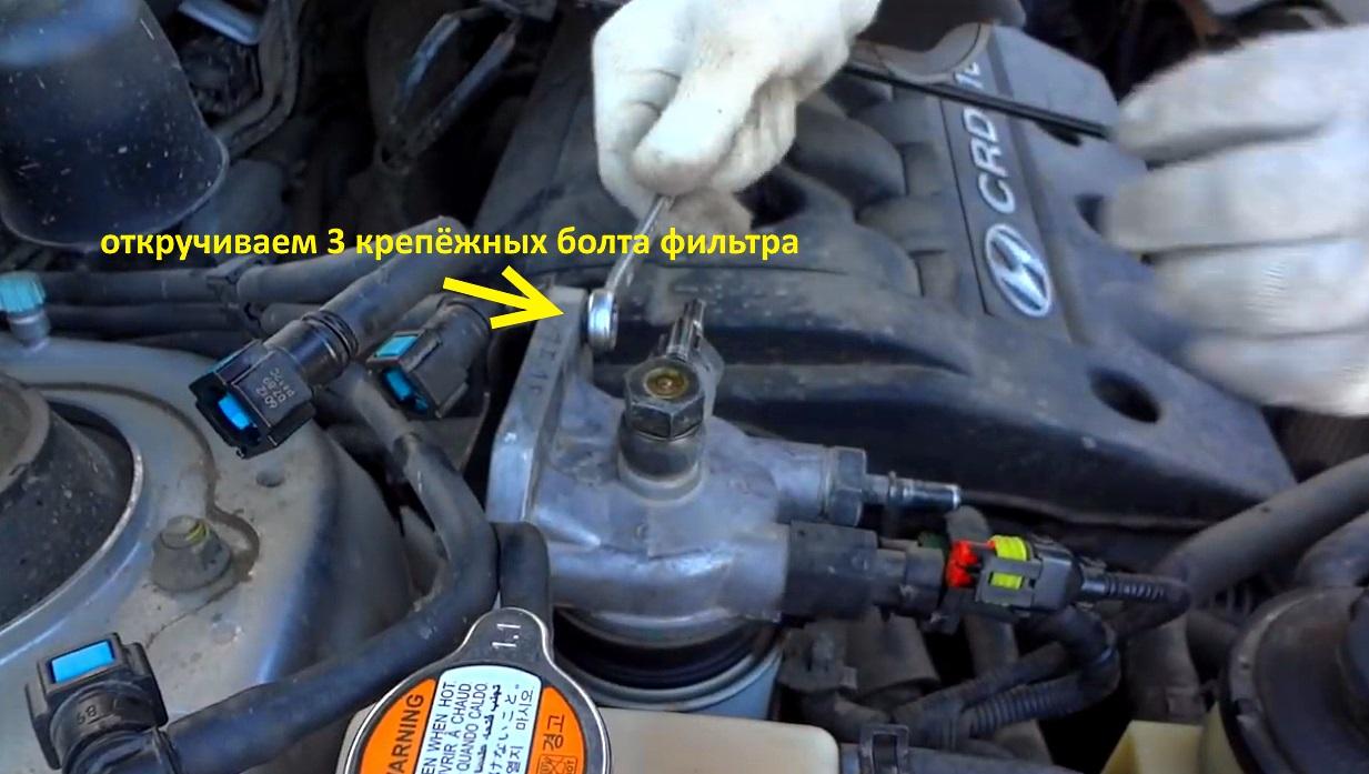 откручиваем крепежные болты топливного фильтра хендай санта фе
