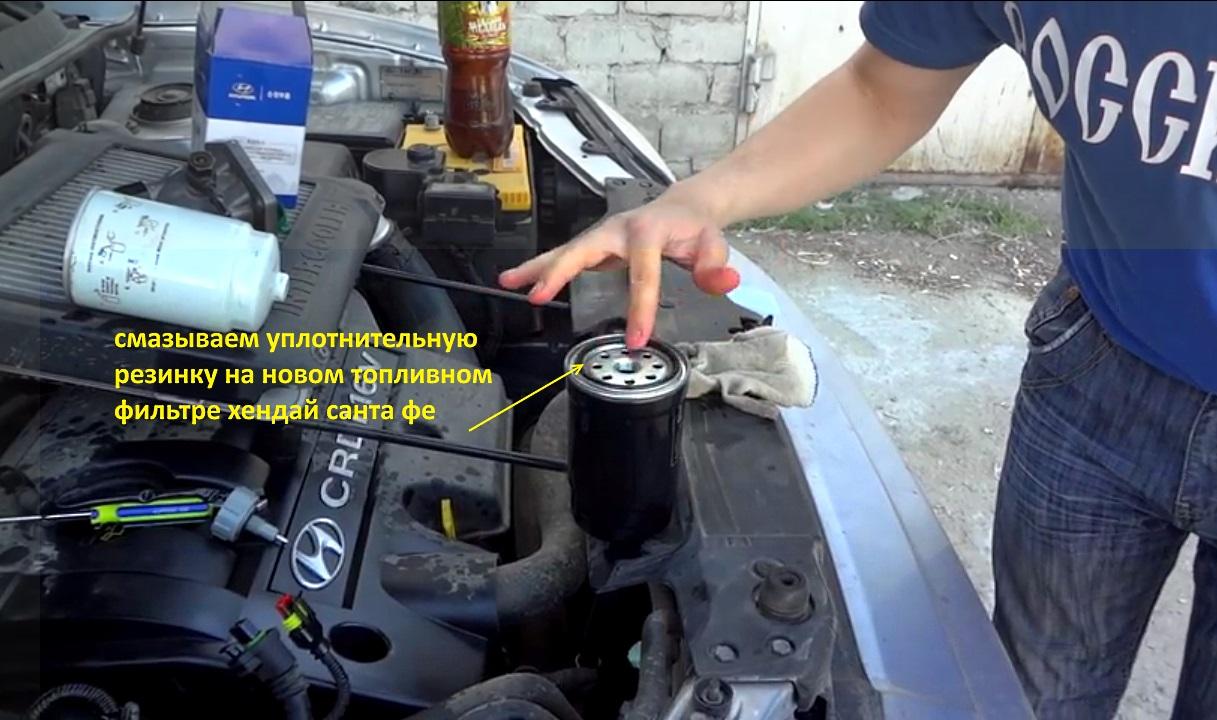 смазываем уплотнительную резинку топливного фильтра хендай санта фе