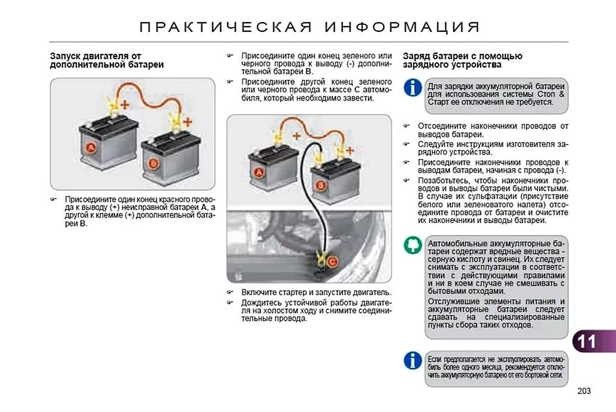 Как подключить зарядное устройство к аккумулятору автомобиля