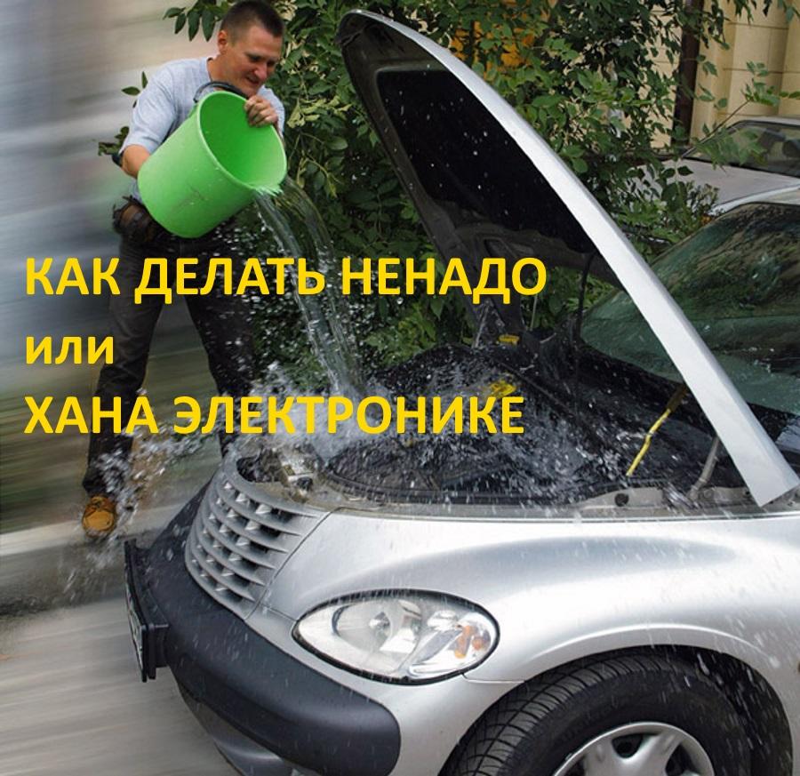 как не стоит мыть двигатель авто