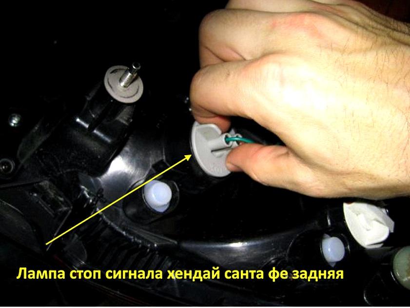 крепление задней лампы стоп сигнала хендай санта фе