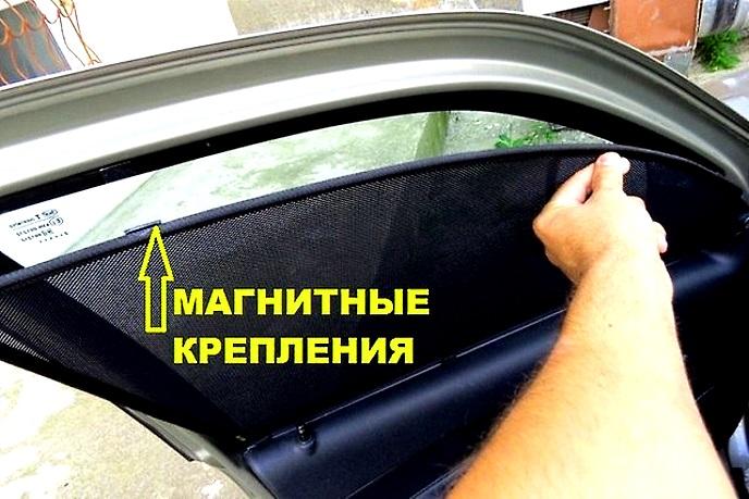 магнитные крепление тонировочной сетки в авто