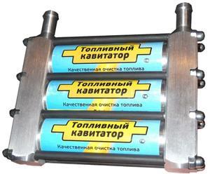 кавитатор топлива для авто