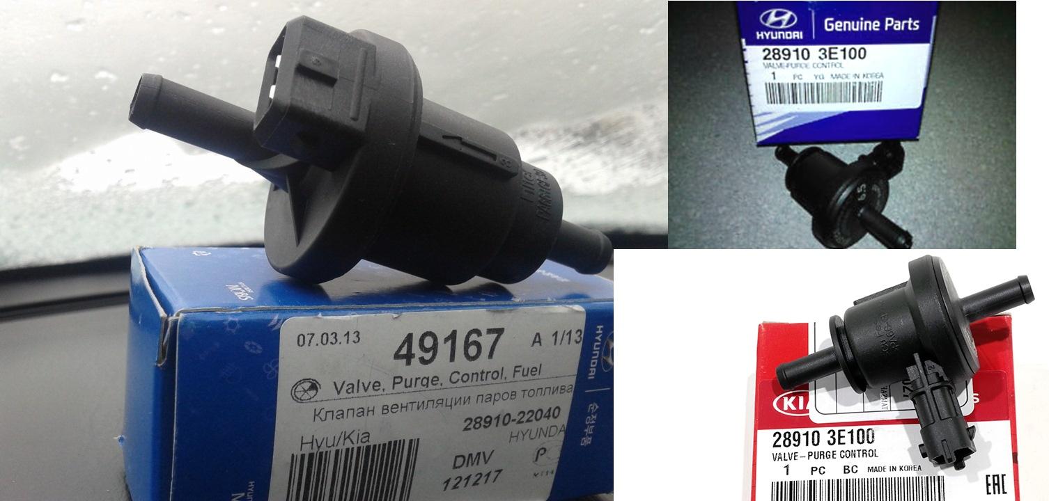 клапан вентиляции паров топлива 28910-3Е100