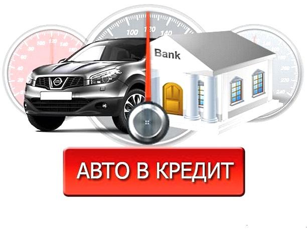 Что нужно знать при покупке автомобиля в кредит