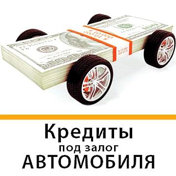 Что значит кредит под залог машины прокат автомобилей без водителя без залога в петербурге