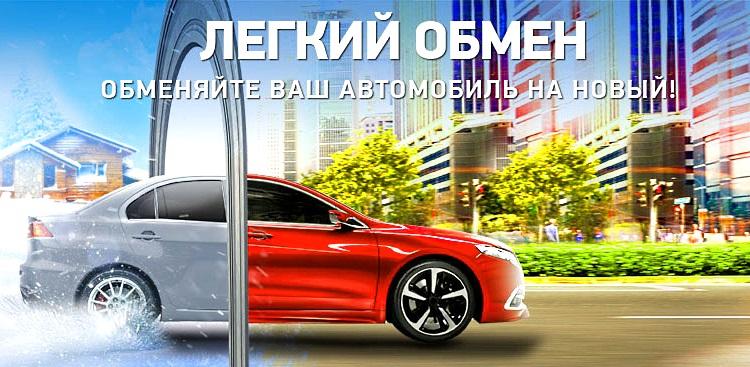 Обмен автомобилей по системе Trade-in