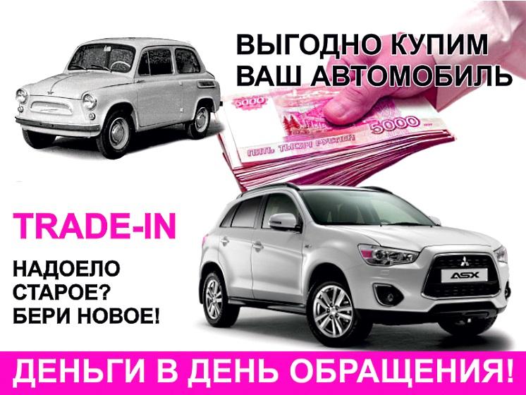 Система trade-in обмен автомобиля
