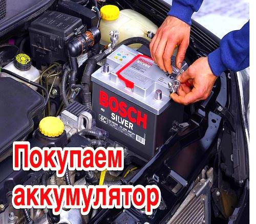 Как выбрать автомобильный аккумулятор при покупке