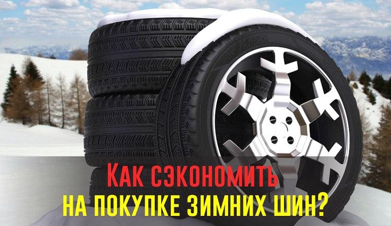 Как сэкономить на покупки зимней шины