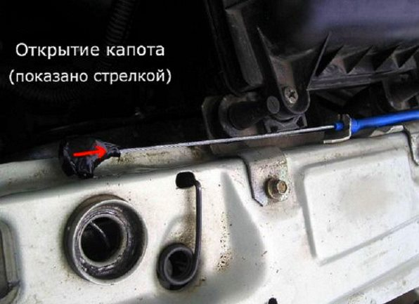 Как открыть капот в машине