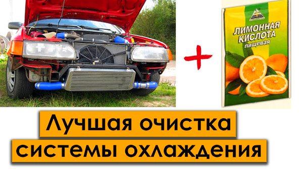 Как промыть систему охлаждения двигателя лимонной кислотой