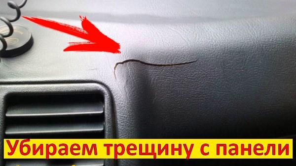 Трещина на передней панели как убрать