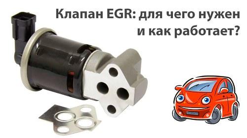 для чего нужен клапан ЕГР