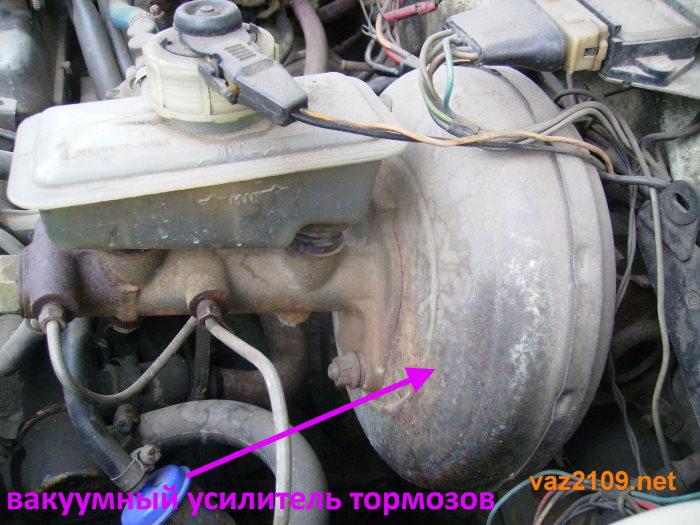 где находится вакуумный усилитель тормозов