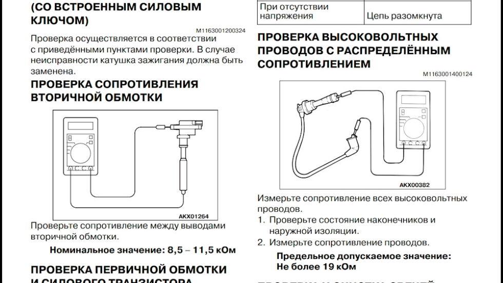 Как проверить провода свечей зажигания мультиметром