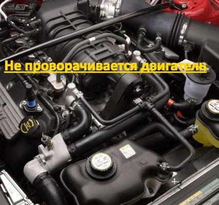 Не проворачивается двигатель автомобиля