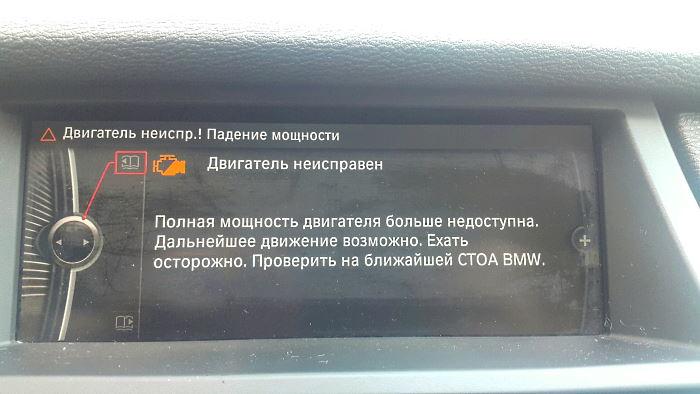 сообщение о пониженной мощности двигателя